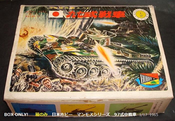 古い 日本ホビー 97式中戦車 空箱 マンモスシリーズ (検 マルサン 新砲塔チハ車 三和 ニチモ オオタキ 箱のみ ジャンク