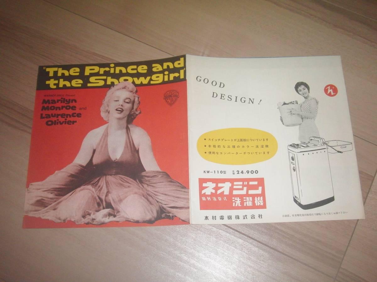 チラシ 極美品 【王子と踊子】  マリリンモンロー_画像2