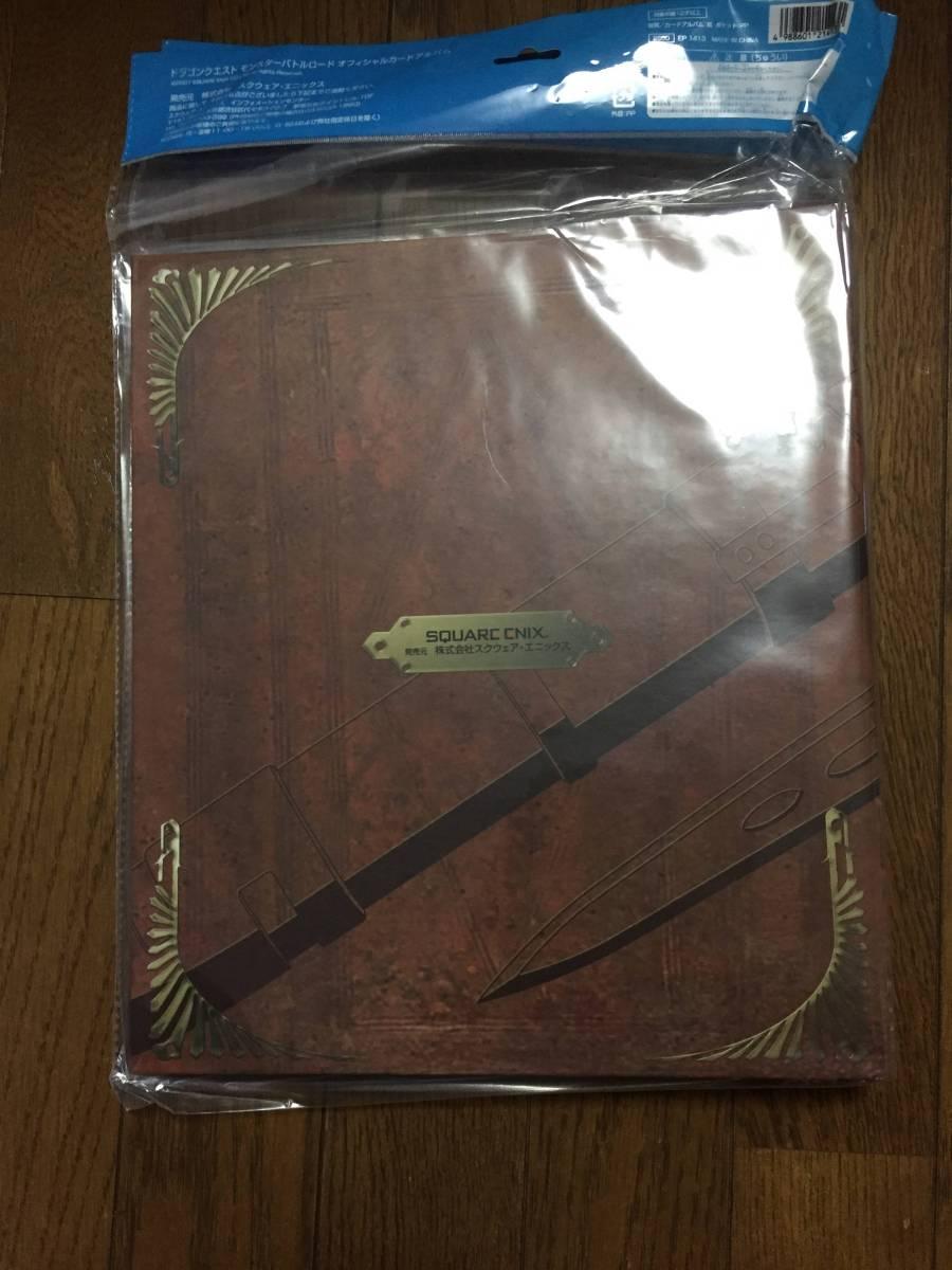 ドラゴンクエスト モンスターバトルロード オフィシャルカードアルバム レフィル付き_画像2