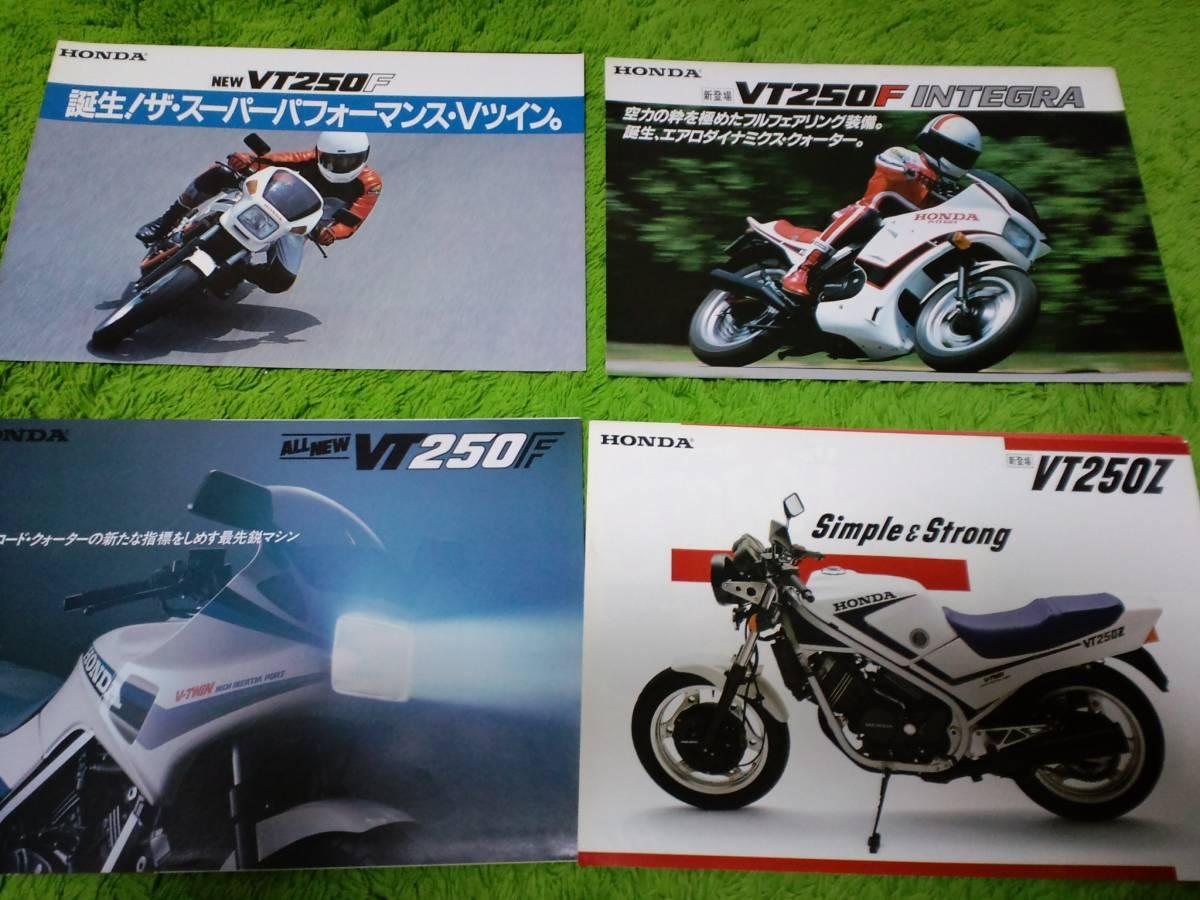VT250F・VT250Z・VTZ・SPADA・XELVIS カタログ・チラシ 10枚セット  ジャンク品
