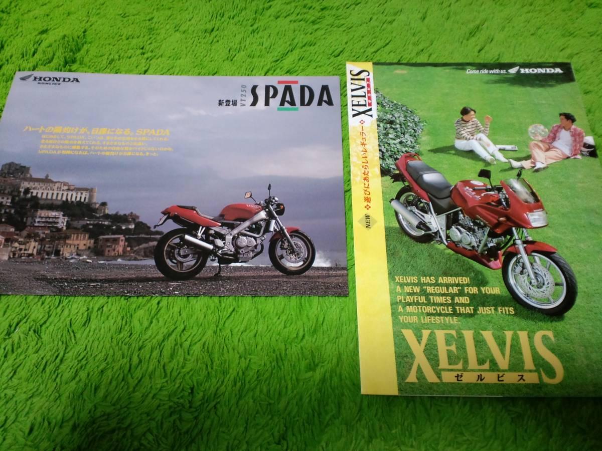 VT250F・VT250Z・VTZ・SPADA・XELVIS カタログ・チラシ 10枚セット  ジャンク品_画像3