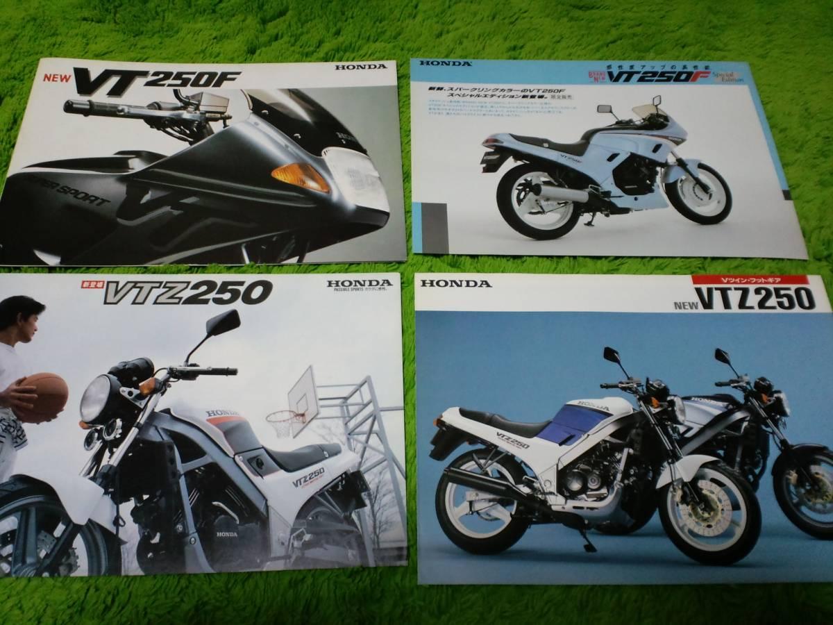 VT250F・VT250Z・VTZ・SPADA・XELVIS カタログ・チラシ 10枚セット  ジャンク品_画像2