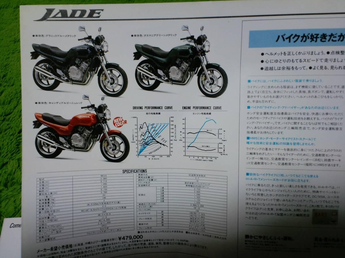 JADE・ホーネット250 カタログ 4枚セット ジャンク品_画像2