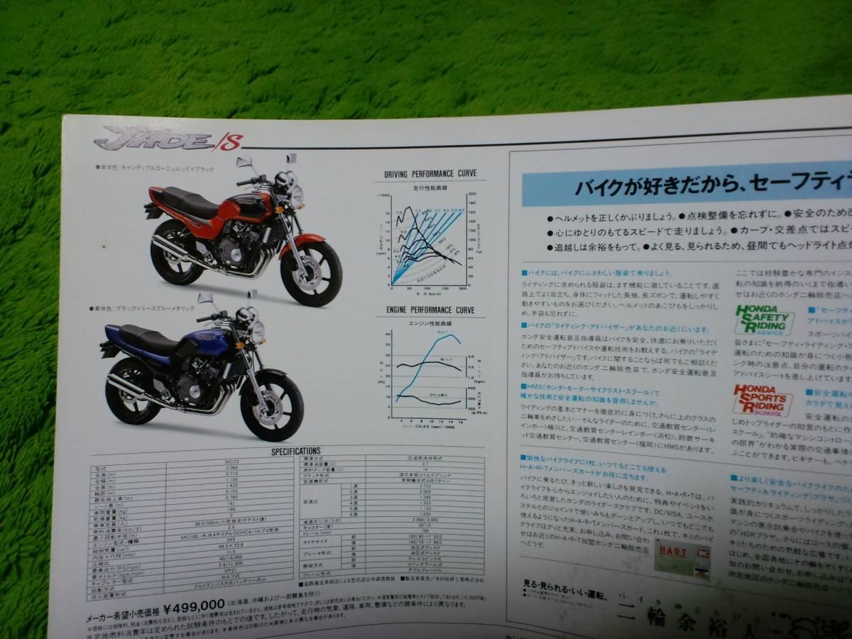 JADE・ホーネット250 カタログ 4枚セット ジャンク品_画像4