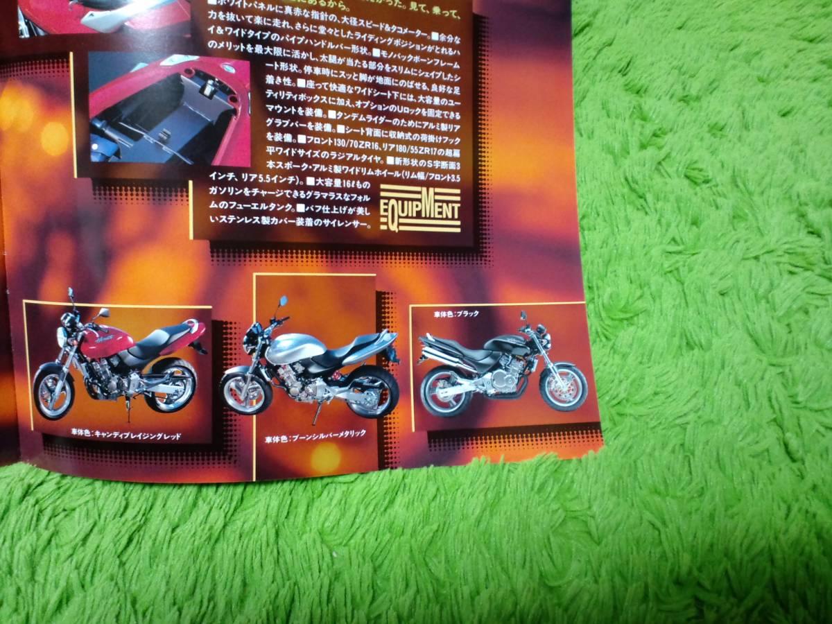 JADE・ホーネット250 カタログ 4枚セット ジャンク品_画像5