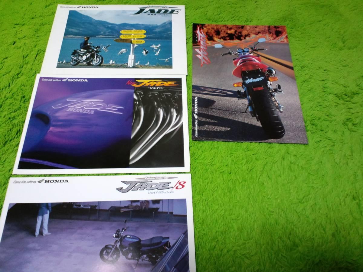 JADE・ホーネット250 カタログ 4枚セット ジャンク品