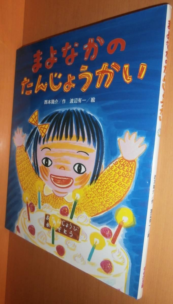 OneJP, Japanese Auctions! Mayonaka Tanikai Nishimoto Jyosuke