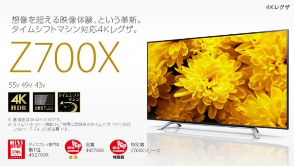 4K対応 TOSHIBA REGZA 43Z700X 東芝 レグザ 43V型 薄型 液晶テレビ 2016年製造+4テラHDD