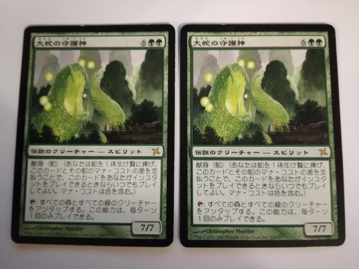 MTG 大蛇の守護神 日本語版2枚セット プレイド_画像1