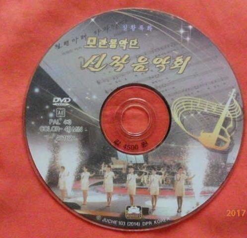 日本で再生可能! 貴重  金正恩北朝鮮人民軍美女モランボン楽団新作品公開記念コンサートDVD ラベル付_画像1
