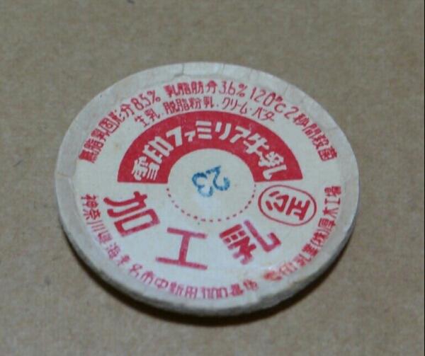 雪印ファミリア牛乳 厚木工場 神奈川県 牛乳キャップ