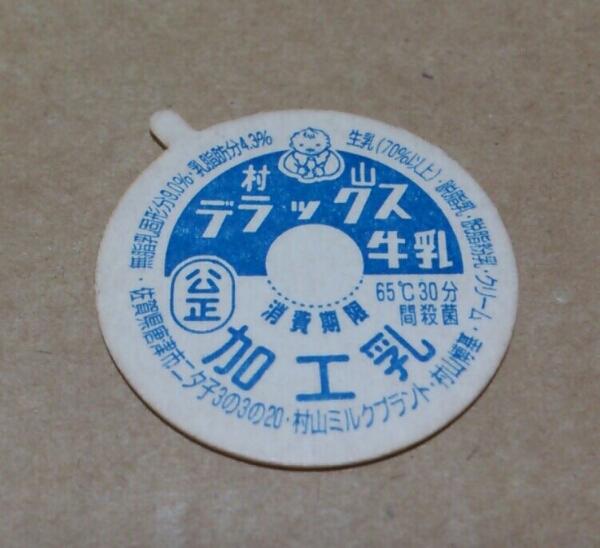 村山デラックス 消費期限 佐賀県 牛乳キャップ