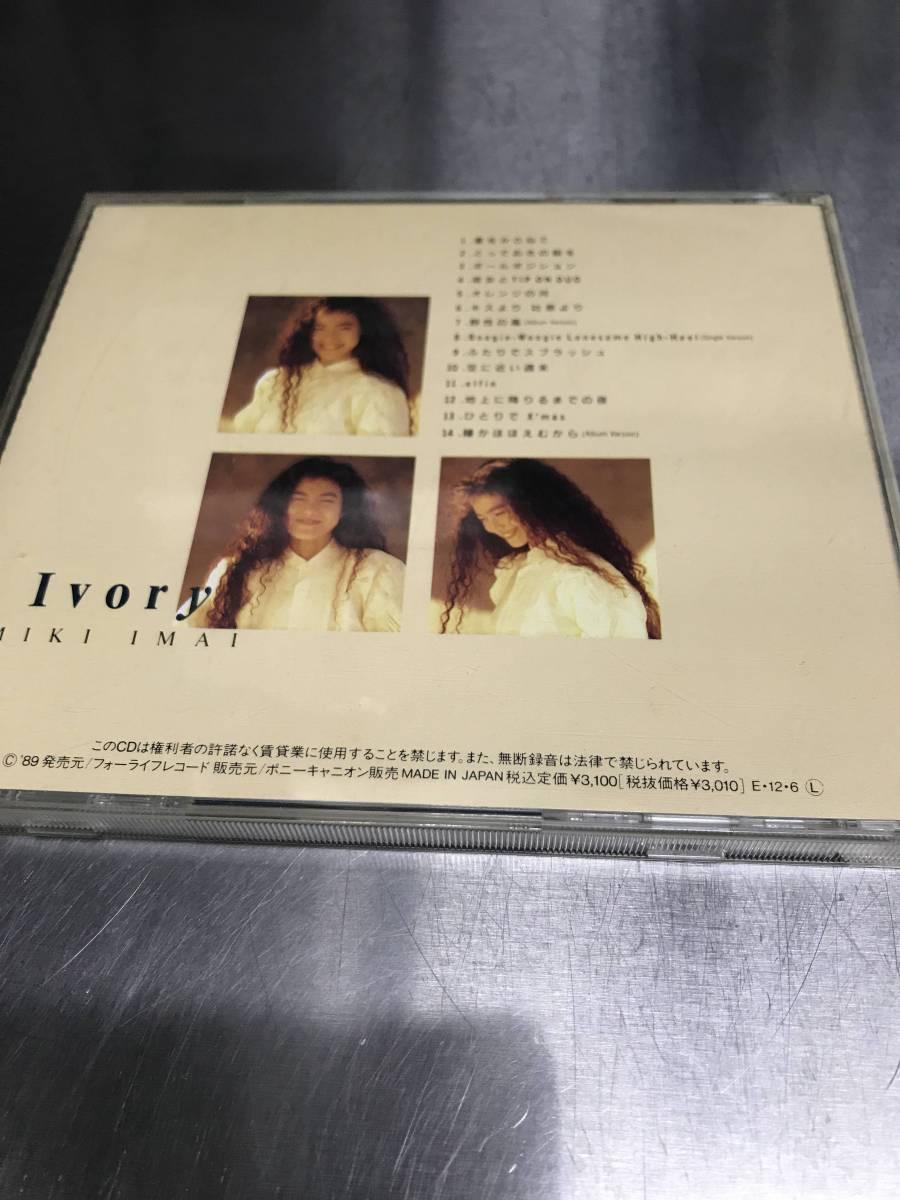 今井美樹 アルバム 【Ivory】CD_画像3