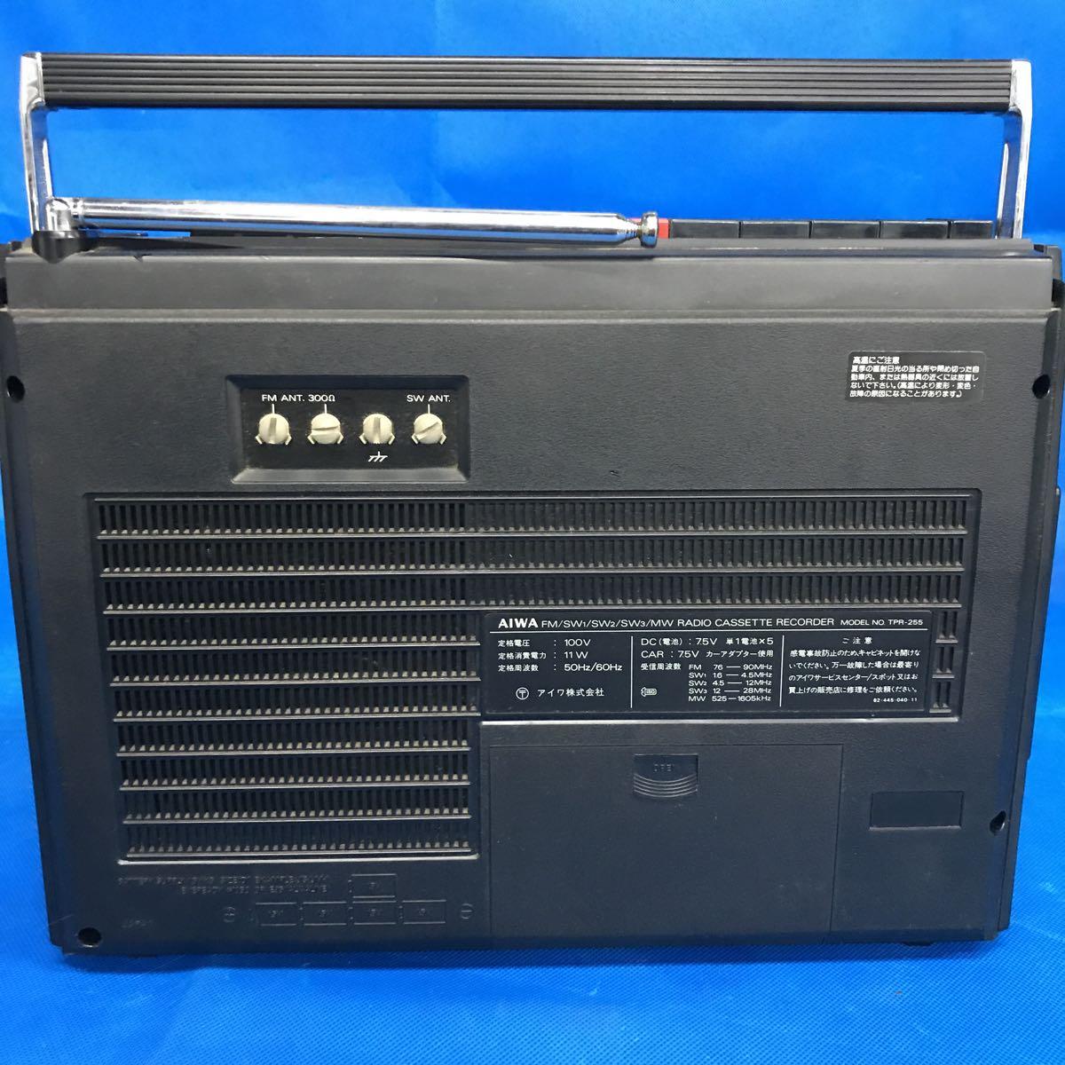AIWA/アイワ 5バンド ラジオカセットレコーダー BCLレコーダー TPR-255 電源コード付き 【ジャンク品/現状渡し/部品取り/修理前提】_画像5