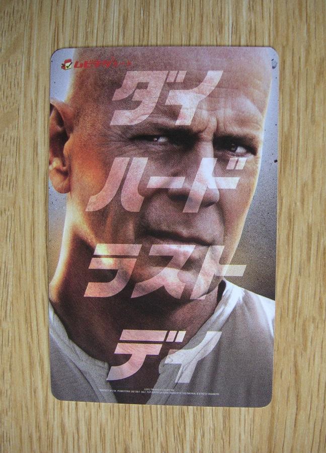 映画半券「ダイハードラストデイ」使用済みムビチケカード