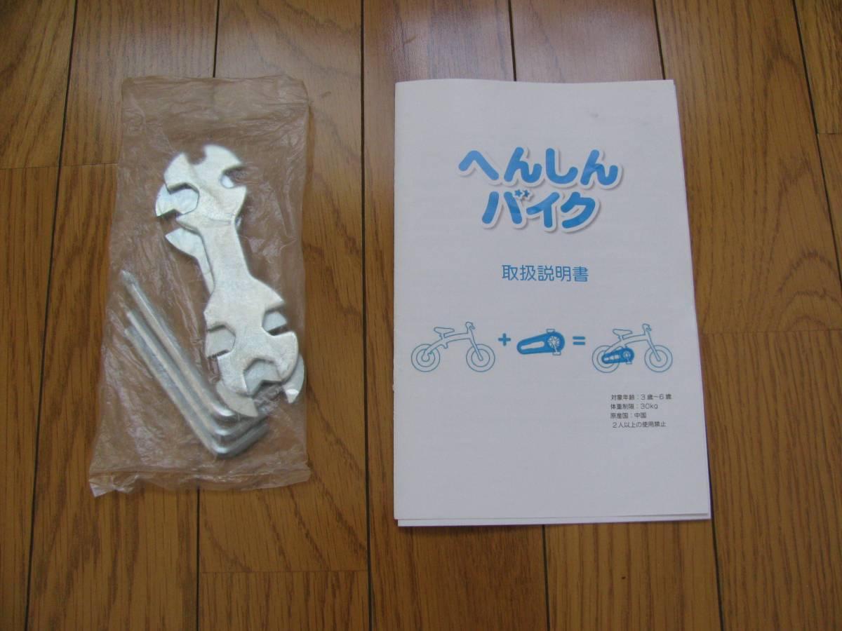 へんしんバイク (イエロー)_画像3
