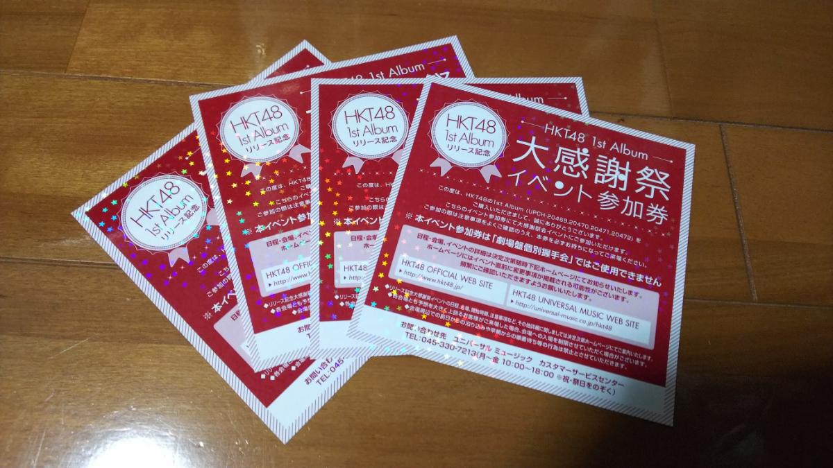 HKT48 1st Album 092 大感謝祭 イベント参加券 4枚