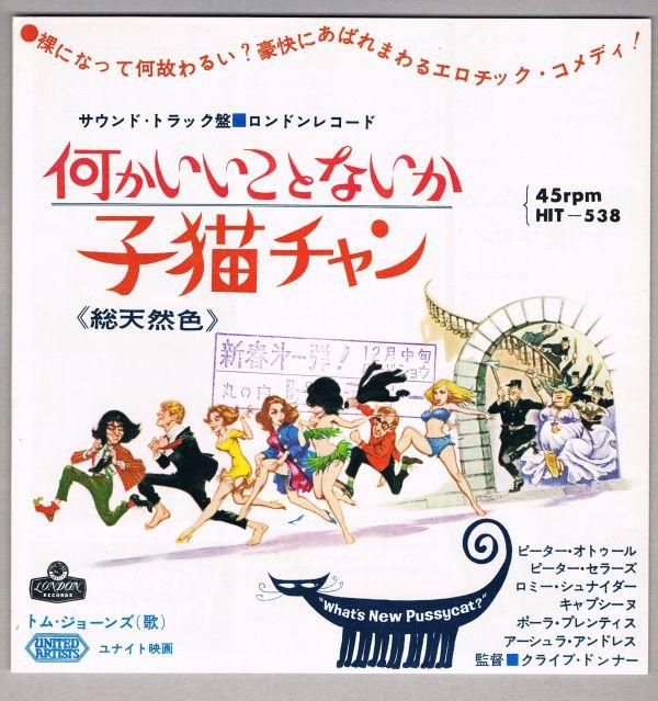 M0413 映画チラシ「何かいいことないか子猫チャン」'65年公開 丸の内ピカデリーのスタンプ押し ピーター・オトゥール、ウディ・アレン