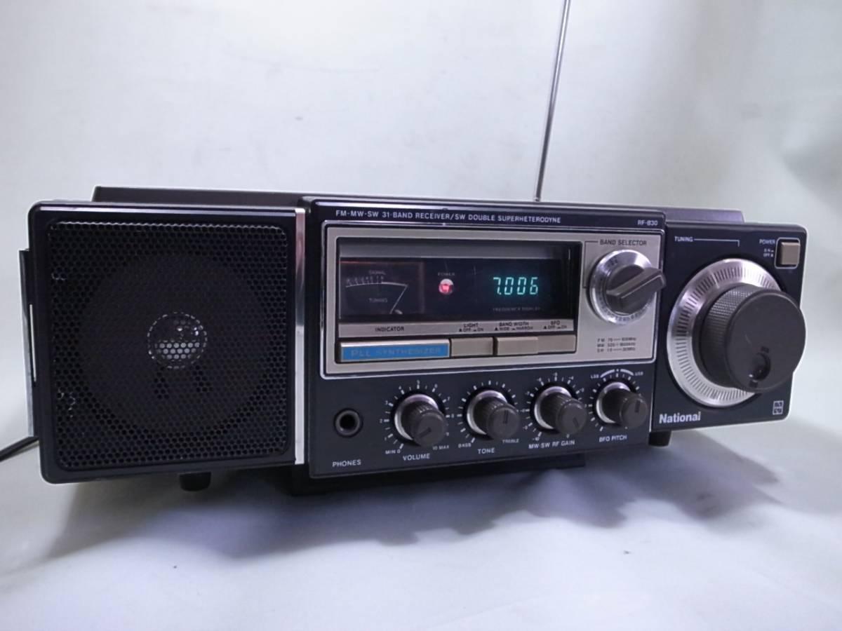 プロシードB30 ナショナル 松下電器 31バンド BCLラジオ RF-B30 短波 中波 FM受信確認 _画像2