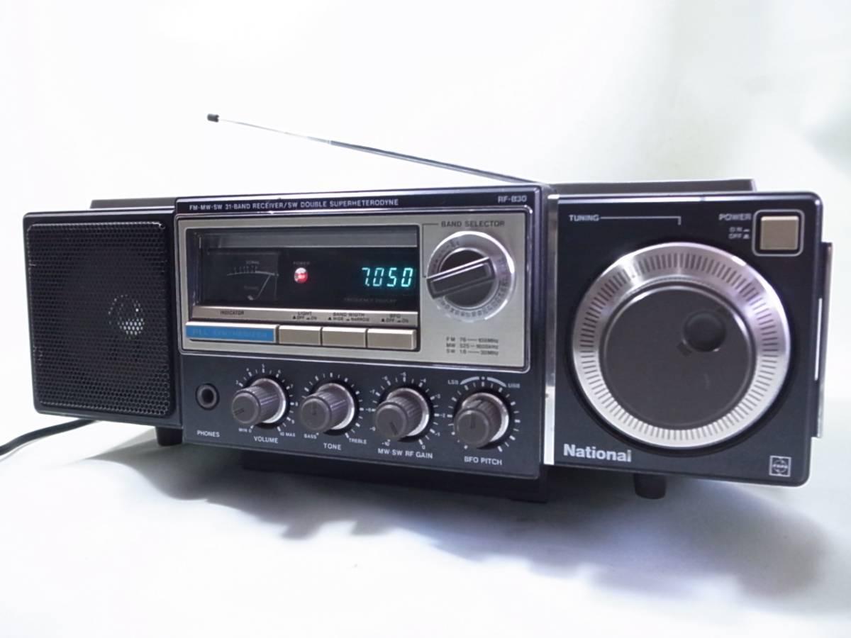 プロシードB30 ナショナル 松下電器 31バンド BCLラジオ RF-B30 短波 中波 FM受信確認