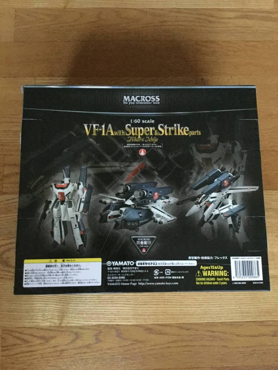 MACROSS VF-1A with Super&Strike Parts_画像2