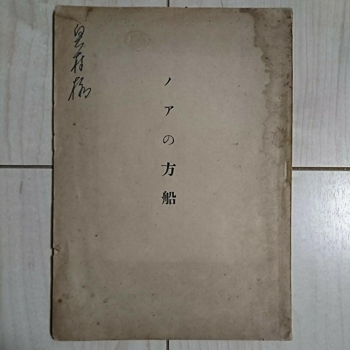 ノアの方船』惟神道研究所・濱田...