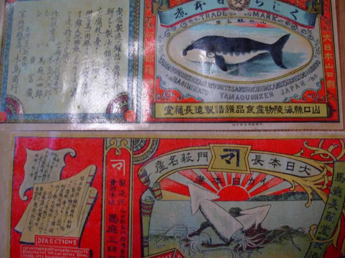 古い缶づめラベル4枚①クジラ・イカ・ハマチ日本煮・山口県長門萩②牛肉野采煮・東横_画像3
