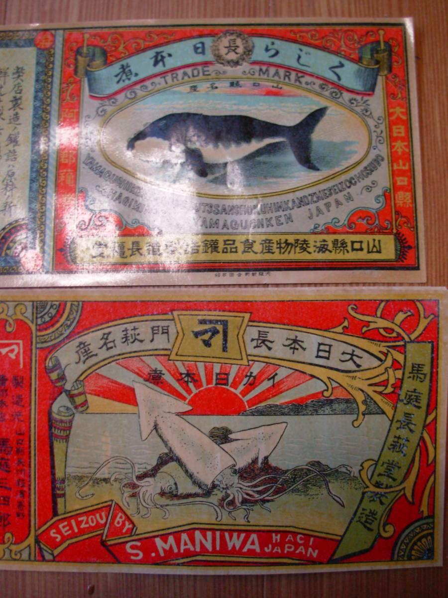 古い缶づめラベル4枚①クジラ・イカ・ハマチ日本煮・山口県長門萩②牛肉野采煮・東横_画像5