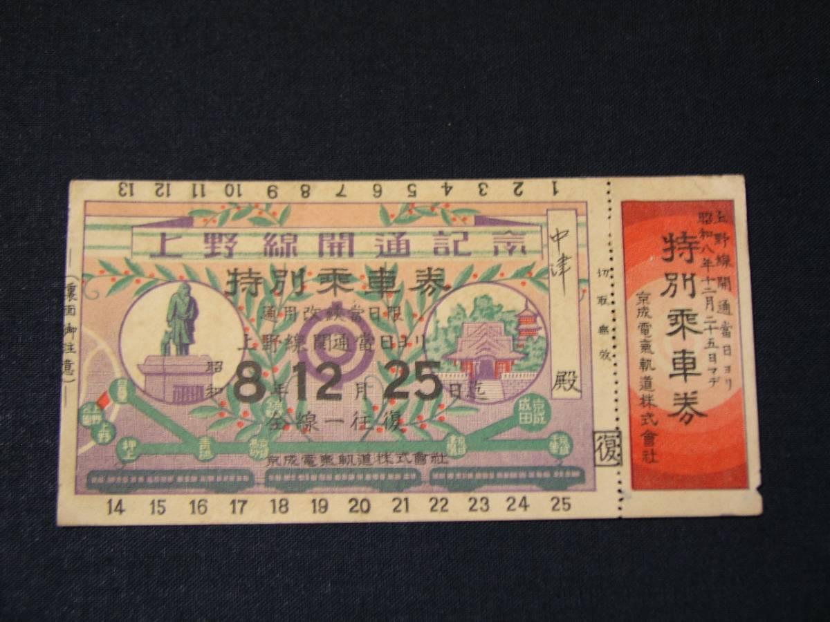 京成 戦前 上野線開通記念 特別乗車券 昭和8年 全線一往復 未使用 上野公園 京成上野
