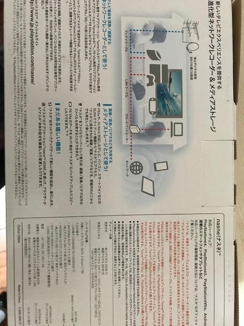ソニー nasne ナスネ 1TBモデル CUHJ-15004 未使用 地デジ BS ネットワークレコーダー メディアストレージ SONY 1円スタート_画像2