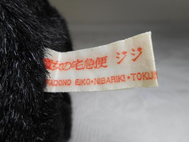 魔女の宅急便 ジジ 猫 ねこ ぬいぐるみ_画像10