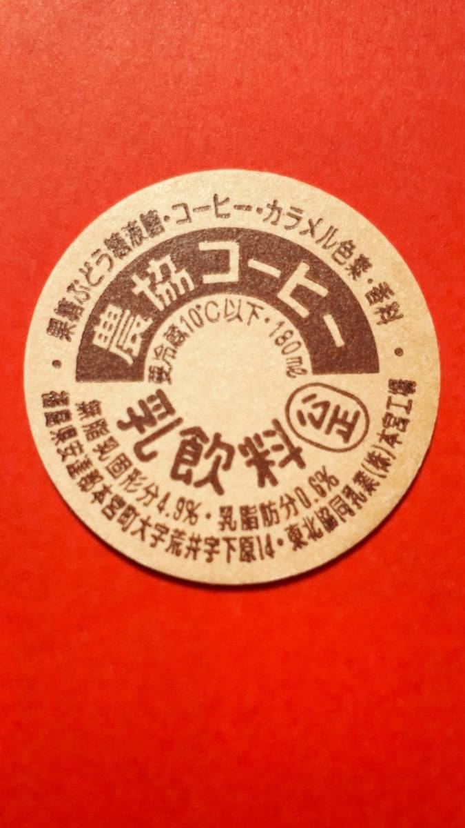 ○牛乳キャップ 農協コーヒー 福島/東北共同乳業本宮工場