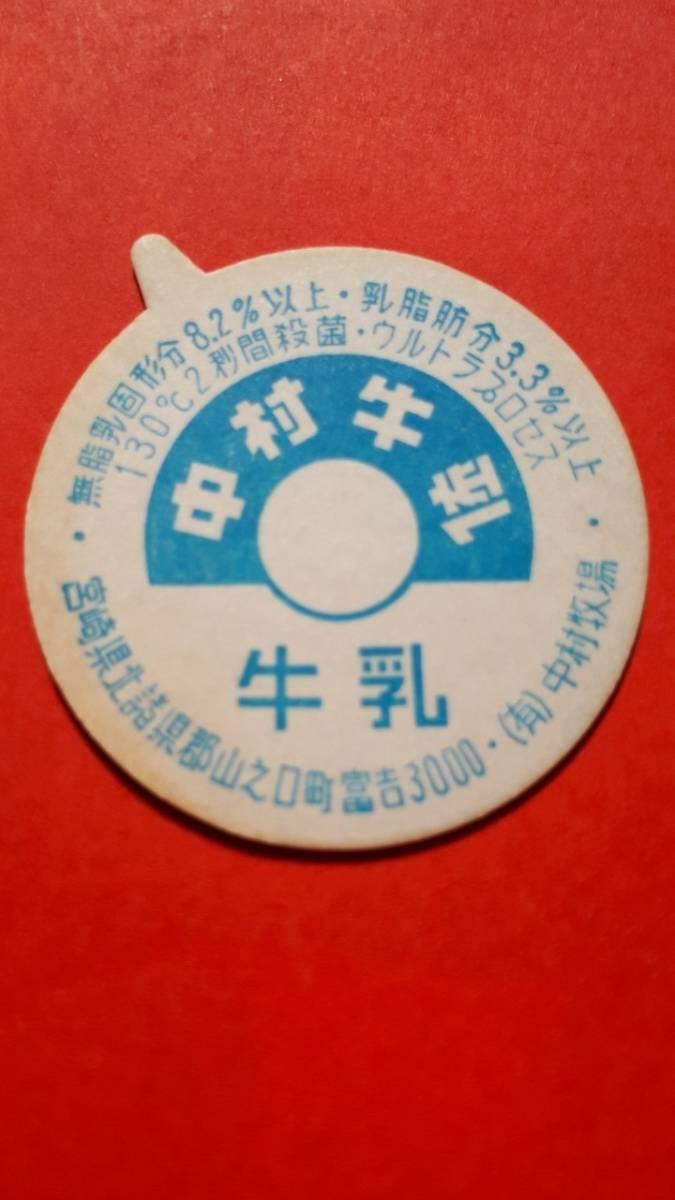 ○牛乳キャップ 中村牛乳 宮崎/中村牧場