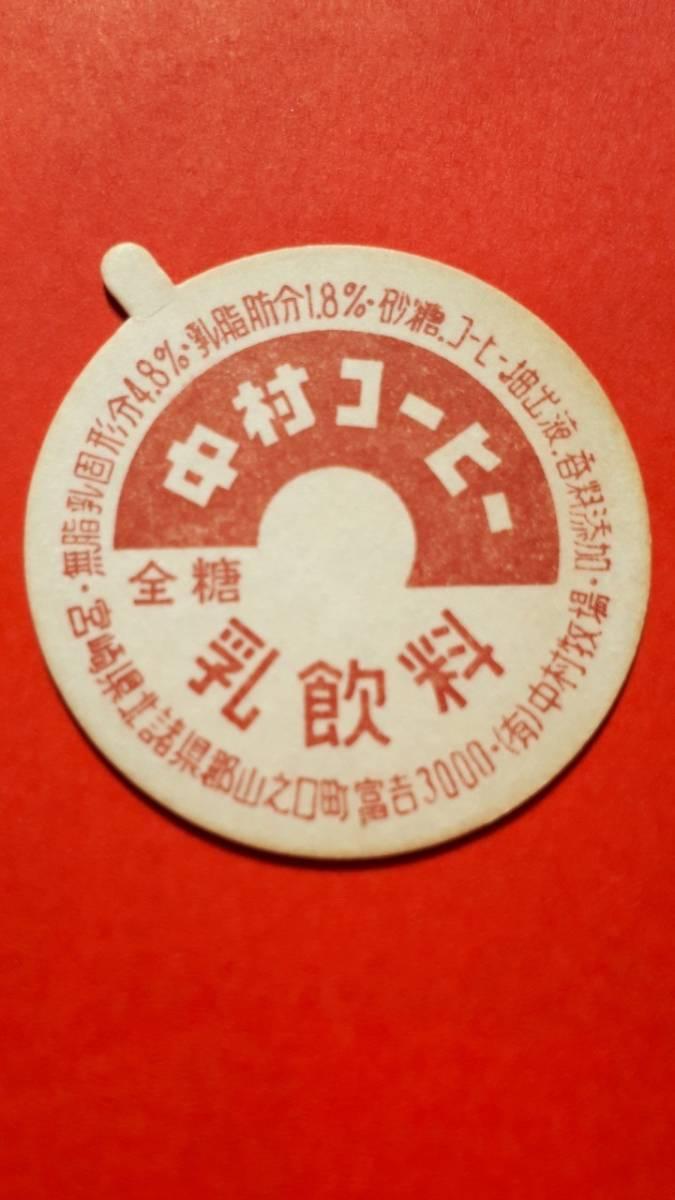 ○牛乳キャップ 中村コーヒー 宮崎/中村牧場