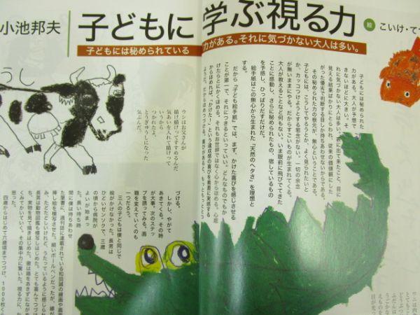 ETEGAMI 月刊絵手紙2009年5月号 「子どもたちに絵手紙を」 09_画像2