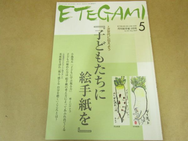 ETEGAMI 月刊絵手紙2009年5月号 「子どもたちに絵手紙を」 09_画像1