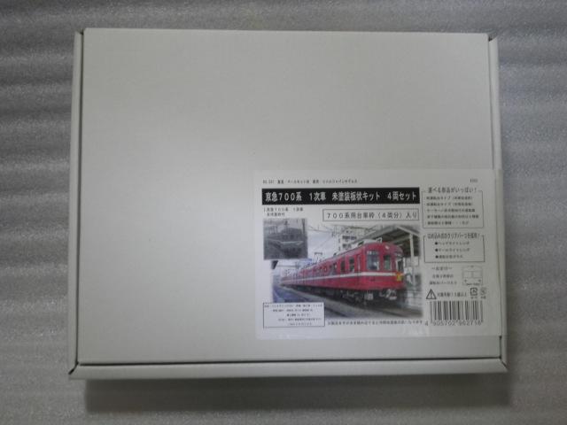 リトルジャパン 京急700系 1次車 未塗装板状キット 4両セット 京浜急行