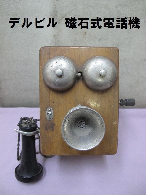 デルビル磁石式 電話機(277) 壁掛け 昭和レトロ
