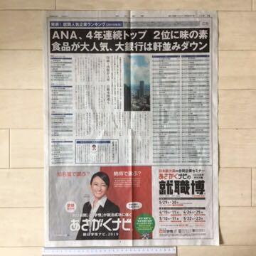 値下↓岡田結実 あさがくナビ201 朝日新聞広告紙面180328_画像3