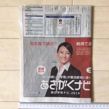 値下↓岡田結実 あさがくナビ201 朝日新聞広告紙面180328_画像4