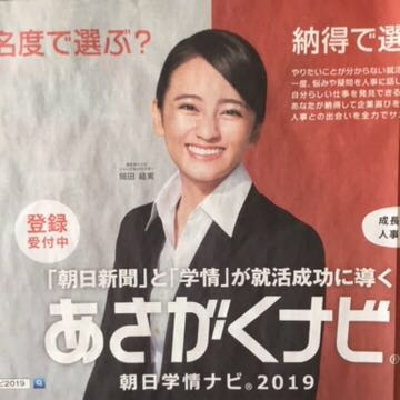 値下↓岡田結実 あさがくナビ201 朝日新聞広告紙面180328_画像1
