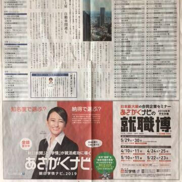 値下↓岡田結実 あさがくナビ201 朝日新聞広告紙面180328_画像2