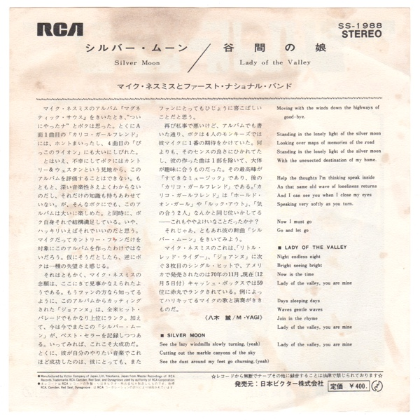 EP マイク・ネスミス ザ・ファースト・ナショナル・バンド シルバー・ムーン 谷間の娘 SS-1988_画像2