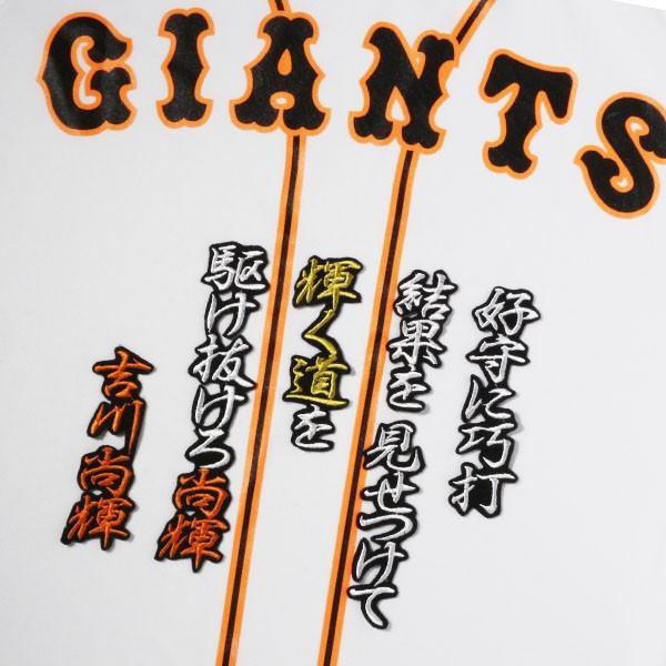 送料無料 吉川 応援歌 (行白金橙/黒) 刺繍 ワッペン 読売 ジャイアンツ 巨人 応援 ユニフォームに