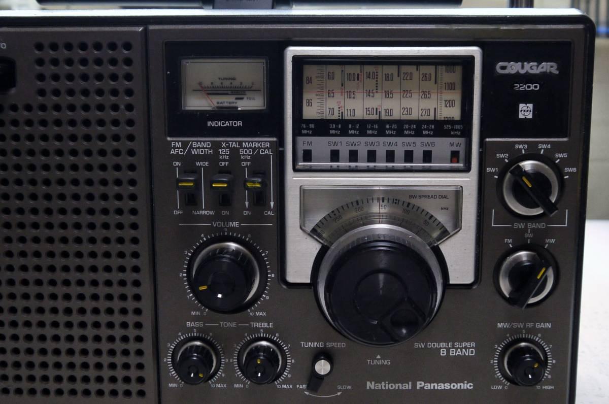 クーガ(RF-2200)AM*SW*MW*高感度受信整備品_画像3
