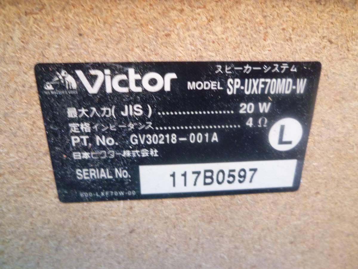 M5237 Victor スピーカーシステム ビクター SP-UXF70MD-W 最大入力20W 定格インピーダンス 4Ω(3003)_画像8