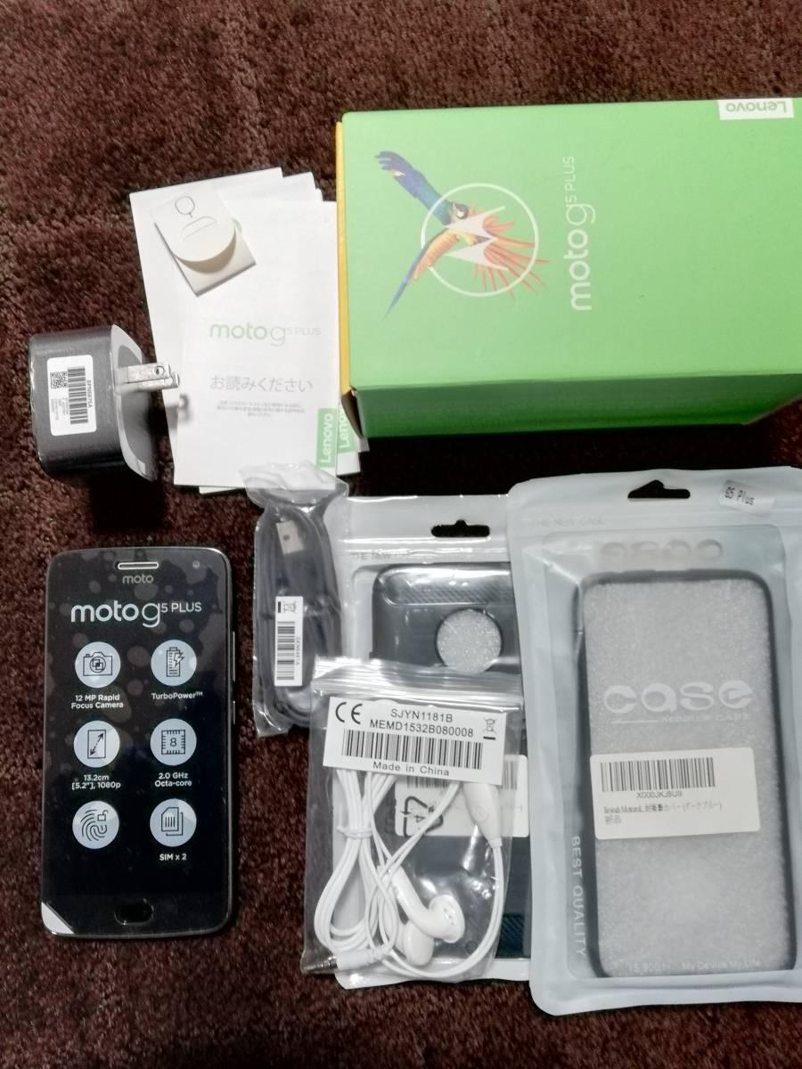 送料無料 中古美品 Moto G5 Plus 4GB 32GB ルナグレー 国内正規代理店品 AP3824AC3J4 おまけ付き