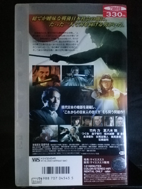 #YV-18607[VHS] person .. silver next * Takeuchi power summer . tree .