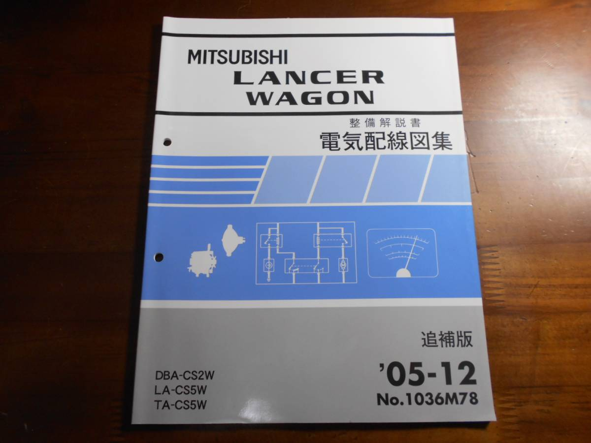 A5865 Lancer Wagon Cs2w Cs5w Maintenance Manual Jp Wiring Diagram Electric Compilation Supplement