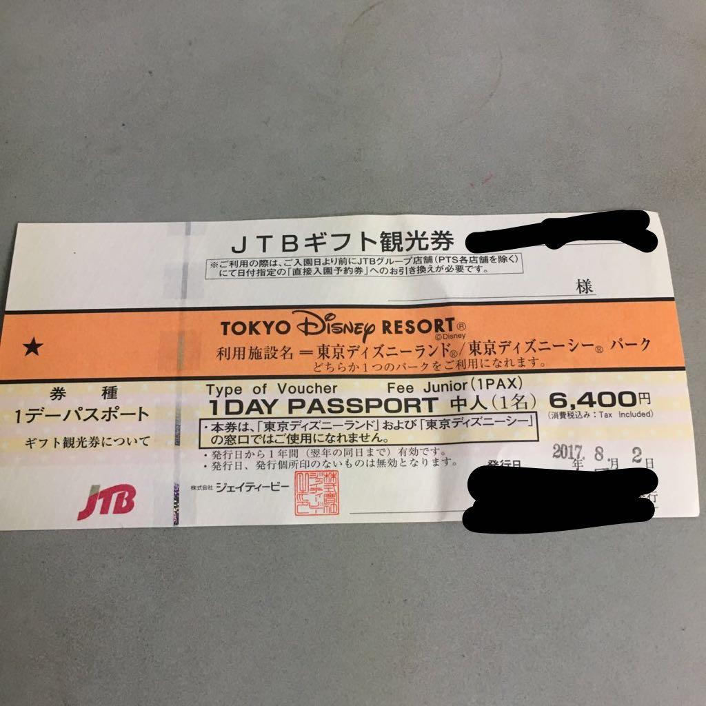 ディズニー パスポート jtb引換券タイプ 中人1枚 - ヤフオク!